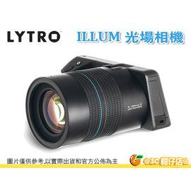[24期0利率] 送減光鏡 LYTRO ILLUM 光場相機 先拍照再對焦 類單眼 正成公司貨