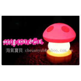 淘氣寶貝1611~ 蘑菇燈拍拍燈一按就亮拍拍燈 節能燈飾 小夜燈大號啪啪燈 ~