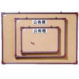 塑膠框 軟木公佈欄 ^(1.5尺× 2尺^) QC152