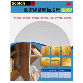 3M Scotch室內氣密隔音防撞泡棉6601^(1~3mm^)~防止蚊蟲自隙縫侵入 填補