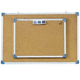 鋁框 軟木公佈欄 ^(3尺×6尺^) CB306