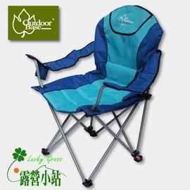 大林小草~【25230】OutdoorBase 太平洋高背可調椅-深藍(三段式)休閒椅.豪華型.太師椅.折合椅.露營椅