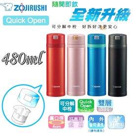 【限量促銷價.現貨供應中!免運費】象印0.48L Quick Open不鏽鋼真空保溫杯 SM-XB48 保溫瓶
