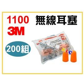 ~KLC 商城~^(一盒200組 區^) 3M 1100 圓錐子彈型 防噪耳塞 防音 降噪