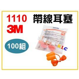 ~KLC 商城~^(一盒100組 區^) 3M 1110 圓錐子彈型 防噪耳塞 防音 降噪