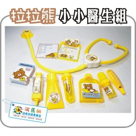 河馬班~ 兒童學習教育玩具^~拉拉熊~醫護組~小小醫生組