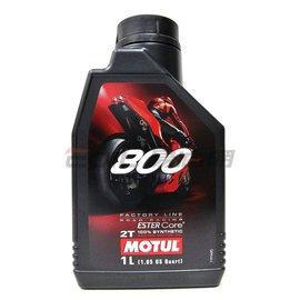 ~愛油購機油 On~line~Motul 2T 800 ESTER 酯類 100% 全合成