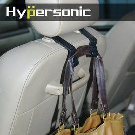 Hypersonic 車用掛勾長掛勾 掛鉤掛架 汽車頭枕掛勾 後座前座掛勾 車內置物收納掛
