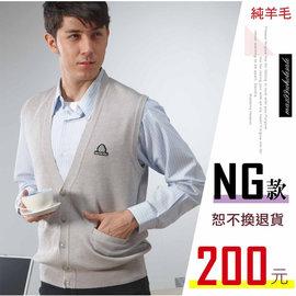 ~大盤大~^(V8~365^) 男 淺灰NG不退換 純防縮羊毛 開釦背心 羊毛衣 內裡 可
