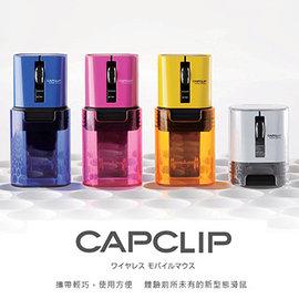 ELECOM CAPCLIP迷你炫光藍芽滑鼠