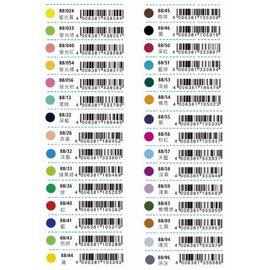 ~20支量販~STABILO 德國天鵝牌 point 88系列 0.4mm 簽字筆 單支^