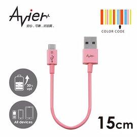 ◤~Avier~超薄炫彩Micro USB 2.0充電 傳輸線~15cm香頌粉/MU201