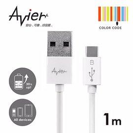 提高充電速度30^% ◤~Avier~超薄炫彩Micro USB 2.0充電 傳輸線~1米