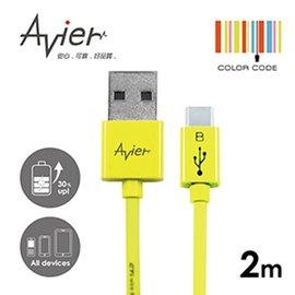 提高充電速度30^% ◤~Avier~超薄炫彩Micro USB 2.0充電 傳輸線~2米