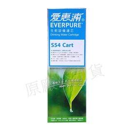 【淨水生活】《愛惠浦Everpure》【總代理公司貨】S-54 / S54 Cart 除鉛經濟型替換濾心【除鉛款】