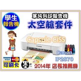 ~店長 ^!^!學生報告機^!~ Canon iP2870 IP2870 ip2870 改