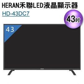 【雷米影音】禾聯 HERAN 43吋 LED液晶顯示器 視訊盒 HD-43DC7