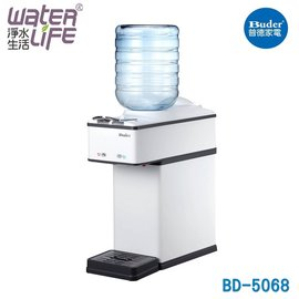 【淨水生活】《普德Buder》BD-5068 桌上型 熱交換 溫熱開飲機  ★MIT台灣製造