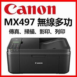 ~2015.2 支援AirPrint雲端列印~Canon MX497 無線傳真複合機 傳真