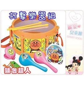 麗嬰兒童玩具館~兒童樂器-麵包超人打擊樂器組-五件式音樂玩具.朱宗慶打擊樂器