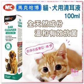 缺~1399~~SNOW~ MC馬克恰博犬貓用清耳液100ml 全天然成分、抗菌、抗耳疥蟲