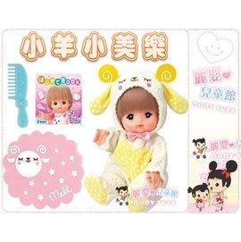 麗嬰兒童玩具館~日本銷售第一的小美樂娃娃-2015羊年應景商品-小羊小美樂-可洗澡.頭髮會變色