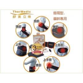 ~舒美立得~六合一簡便型熱敷護具 ~ 軀幹 PW140L 贈品:便攜式午休枕 旅行枕