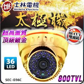 士林電機 800TVL 800條 紅外線夜視半球監控攝影機 監視器 36 IR LED燈
