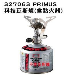 探險家戶外用品㊣327063 PRIMUS 科技瓦斯爐(含點火器) 高山爐 攻頂爐 快速爐 登山爐 蜘蛛爐