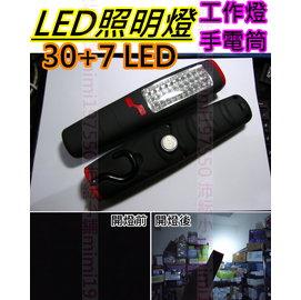 30 7 高亮LED燈~沛紜小鋪~可吸頂可吊掛 LED工作燈 LED手電筒 LED修車燈