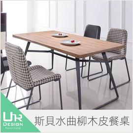 LOFT 工業風 斯貝水曲柳木皮餐桌~UR DESIGN 餐廳系列~^(JX 268~1^