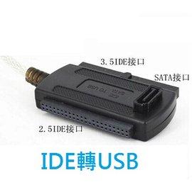 2.5吋 3.5吋 老硬碟 光碟機 硬碟盒 SATA轉USB  IDE轉USB 轉換線 硬