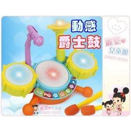 麗嬰兒童玩具館~多功能兒童動感爵士鼓-拍拍鼓 有燈光音效-附麥克風可調高低