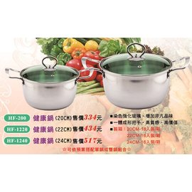 HF~200 健康鍋20cm^~雙耳鍋 湯鍋 ^~ 製^~ HF~220 22公分HF~1