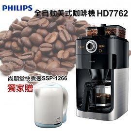 ◤贈尚朋堂 防燙快煮壺SSP-1266◢ PHILIPS 飛利浦 全自動美式咖啡機 HD7762 / HD-7762