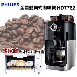 ◤贈聲寶 6公升 定時電烤箱KZ-PH06 ◢ PHILIPS 飛利浦 2+全自動美式咖啡機 HD7762 / HD-7762