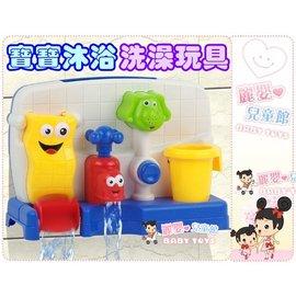 麗嬰兒童玩具館~貝樂康專櫃-寶寶沐浴洗澡玩具/戲水/水龍頭噴水組/嬉水玩具-