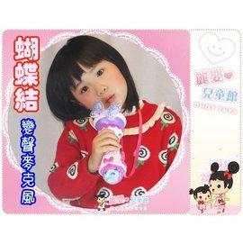 麗嬰兒童玩具館~超級卡哇伊-蝴蝶結變聲麥克風-小明星歌唱擴音無線麥克風-外接mp3