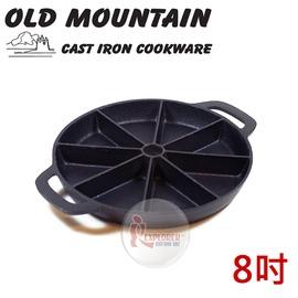 探險家戶外用品㊣10135 CS 美國Old Mountain 鑄鐵圓形切割糕餅烤盤8吋 扇形燒烤盤 PIZZA烤盤 (免開鍋