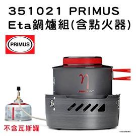 探險家戶外用品㊣351021 PRIMUS 1.8L Eta鍋爐組(含點火器) 登山爐 輕巧爐 攻頂爐 蜘蛛爐