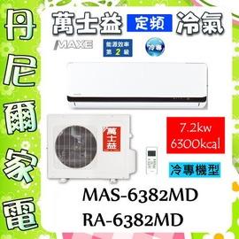 ~萬士益 MAXE~11~13坪7.2kw超極定頻冷專1對1分離式冷氣~MAS~6382M