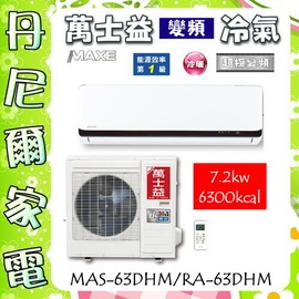 ~萬士益 MAXE~11~13坪7.2kw超極變頻冷暖1對1分離式冷氣~MAS~63DHM