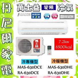 ~萬士益 MAXE~11~13坪7.2kw超變頻冷專1對1分離式冷氣~MAS~630DCE