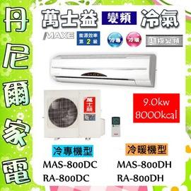 ~萬士益 MAXE~16~18坪9kw超變頻冷暖1對1分離式冷氣 ~MAS~800DH R