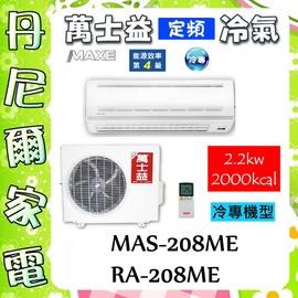 ~萬士益 MAXE~2~4坪2.2kw定頻冷專1對1分離式冷氣~MAS~208ME RA~