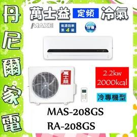 本月 3組~萬士益 MAXE~2~4坪2.2kw極定頻冷專1對1分離式冷氣~MAS~208