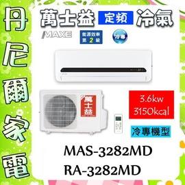 ~萬士益 MAXE~5~7坪3.6kw超極定頻冷專1對1分離式冷氣~MAS~3282MD