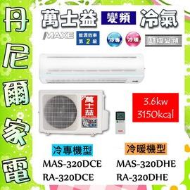 ~萬士益 MAXE~5~7坪3.6kw超變頻冷暖1對1分離式冷氣~MAS~320DHE R