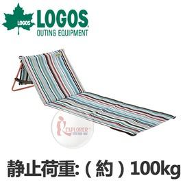 探險家戶外用品㊣NO.73173036 日本品牌LOGOS 條紋貼地躺椅藍 摺疊椅 折疊椅 折合椅 沙灘椅 野餐椅 躺椅 非大川椅/巨川椅