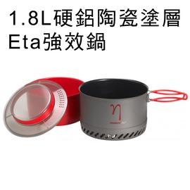 探險家戶外用品㊣737400 PRIMUS 1.8L硬鋁陶瓷塗層Eta強效鍋 硬鋁鍋 適用登山爐 蜘蛛爐 旋風爐 輕巧爐